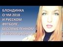 Блондинка о ЧМ 2018 и русском футболе, бессмысленном и беспощадном