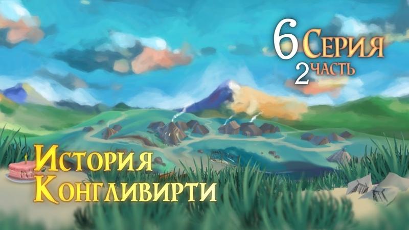 Серия 6. Часть 2 | История Конгливирти. Земли Былых Легенд | Dungeons and Dragons
