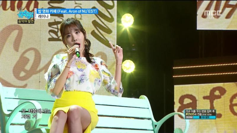 [Comeback Stage] 170805 Raina (레이나) ft. Aron (아론) of NU'EST (뉴이스트) - Loop (밥 영화 카페)