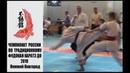 ★ЧЕМПИОНАТ РОССИИ ФУДОКАН 2018 Кумитэ 77 RUSSIAN CHAMPIONSHIP FUDOKAN KARATE Kumite