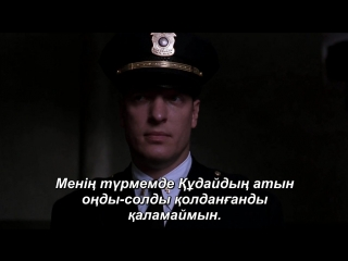 Шоушэнк түрмесінен қашу (1996) үзінді