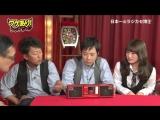 180506 WakeAri! Red Zone #229 (NMB48 Shibuya Nagisa)