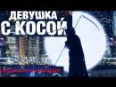 ДЕВУШКА С КОСОЙ смотреть фильм онлайн