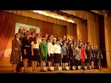 Празднование 80-летия образования Мишкинской средней школы.Хор учителей.(25.11.16г)