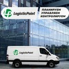 Logistic Point