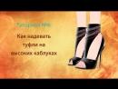 Туториал №4: Как надевать туфли на высоких каблуках