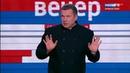 Вечер с Владимиром Соловьевым. Эфир от 10.12.2017