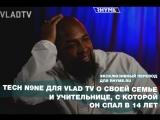 Tech N9ne для Vlad TV о своей семье и учительнице, с которой он спал в 14 лет (Переведено сайтом Rhyme.ru)