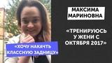 Отзыв Максимы