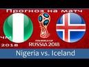 Прогноз на матч Нигерия Исландия ЧМ 2018