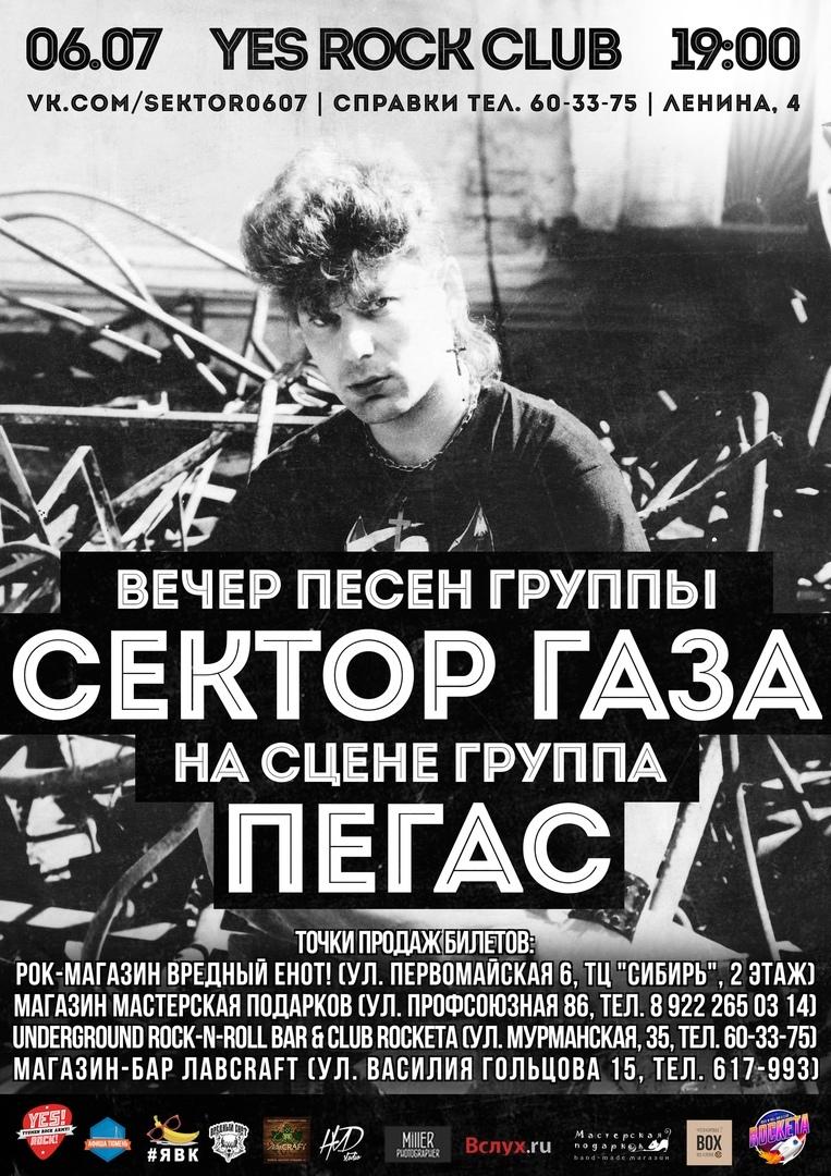 Афиша Тюмень 6 июля Пегас - Вечер песен СЕКТОР ГАЗА