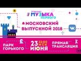 Прямой Эфир Московский Выпускной 2018