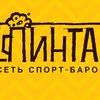 Пинта, сеть спорт-баров (г. Ростов-на-Дону)