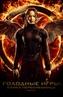 Голодные игры Сойка-пересмешница. Часть I The Hunger Games Mockingjay - Part 1, 2014