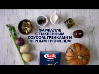 Фарфалле с тыквенным соусом, гренками и черным трюфелем.mov