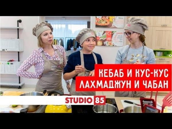Турецкая кухня в STUDIO85