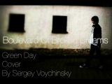 Sergey Voychinsky - Boulevard Of Broken Dreams (Green Day Cover)