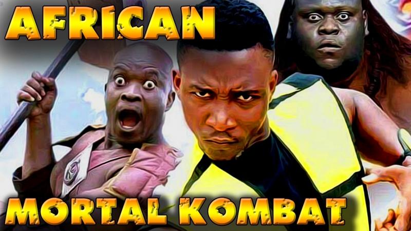 Смотрим Африканский Mortal Kombat (БЛОКБАСТЕР ГОДА)
