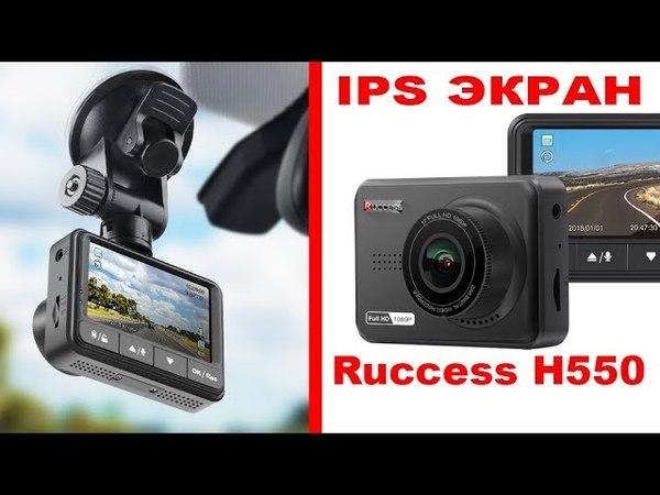 H550-Новый Видеорегистратор Ruccess H550 с IPS экраном 2.5 дюйма Новатэк 96658 imx323 1080p 170° градусов