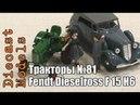 Трактор Fendt Dieselross F15 H6 Журналка Тракторы № 81