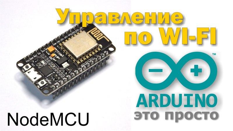 NodeMCU и Arduino IDE. Управление по WI-FI