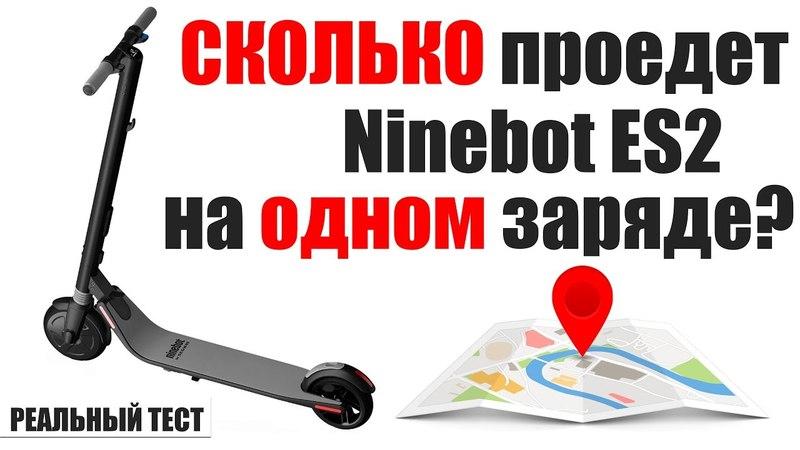 Сколько проедет ninebot ES2 на одном заряде Делаем ставки смотреть онлайн без регистрации
