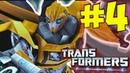 Transformers Prime The Game - Прохождение - Часть 4 БАМБЛБИ И НОКАУТ / Трансформеры Прайм