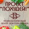 Худеем по методу Юрия Вагина | Похудение Пермь