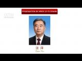 Председателем ВК НПКСК 13-го созыва избран Ван Ян