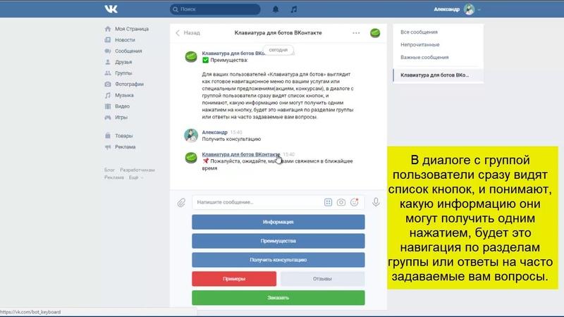 Клавиатура для ботов Вконтакте