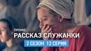 Рассказ служанки 2 сезон 12 серия Промо Русская Озвучка