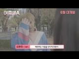 [PREVIEW] 180423 여중생A / Middle School Girl A @ EXO's Suho (Kim Junmyeon)