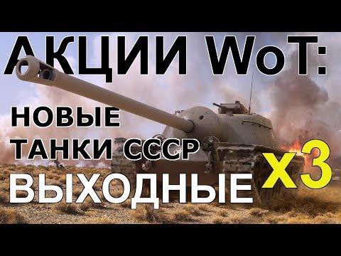 АКЦИИ WoT х3 на ВЫХОДНЫХ. НОВЫЕ ТАНКИ СССР уже ЗАВТРА тест 1.0.2 Сокращения у WG