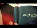 Вчера, сегодня, завтра - что такое _Книга жизни_