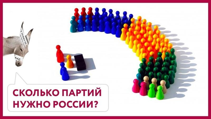 Сколько партий нужно России? | Уши Машут Ослом 25 (О. Матвейчев)