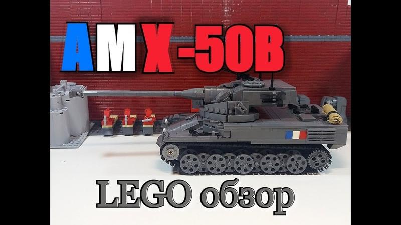 LEGO AMX 50B Французский тяжелый танк