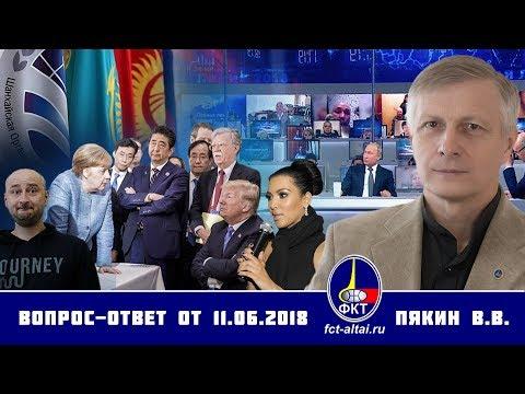 Валерий Пякин. Вопрос-Ответ от 11 июня 2018 г.