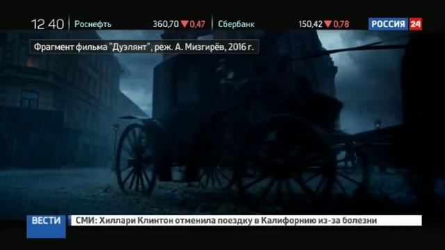 Новости на Россия 24 • IMAX и смешение жанров: Дуэлянт покоряет фестиваль в Торонто