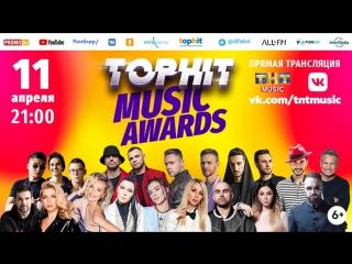 Вручение премии Top Hit Music Awards-2018. Подключайтесь!