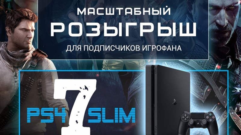 Розыгрыш целых СЕМИ PS4! | Игрофан