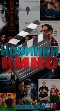 Кинотеатр новые фильмы 2018