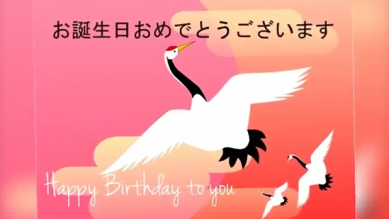 HAPPY BIRTHDAY TO YOU Japanese Version