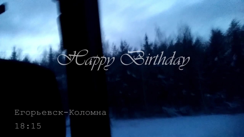 Создавай воспоминания. Дари улыбку. Happy Birthday, My Dear