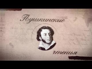 Пушкинские чтения| p r o m o | video prod. by ladis