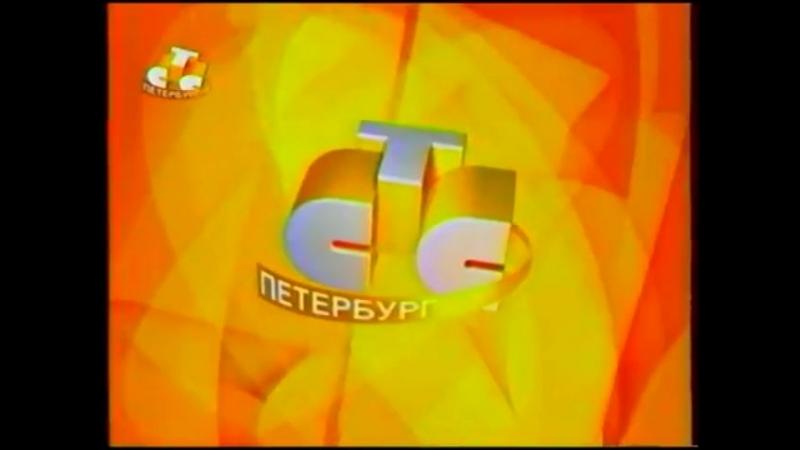 Заставка начала и конца эфира (СТС-Петербург, 9.09.2002-31.03.2003)