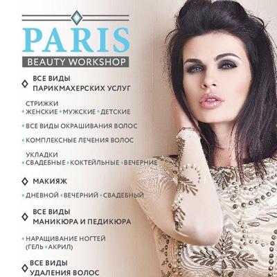 Мари Парижская