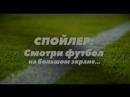 Спойлер! Смотри футбол на большом экране