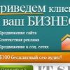 Продвижение сайтов | Создание сайтов | IT-SEO