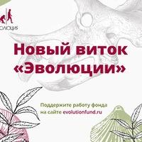 Логотип Фонд «Эволюция»