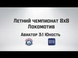 Авиатор 31 Юность Обзор матча